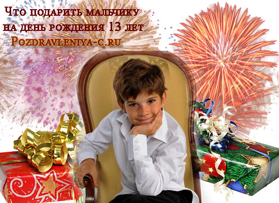 Подарить на день валентина мальчику