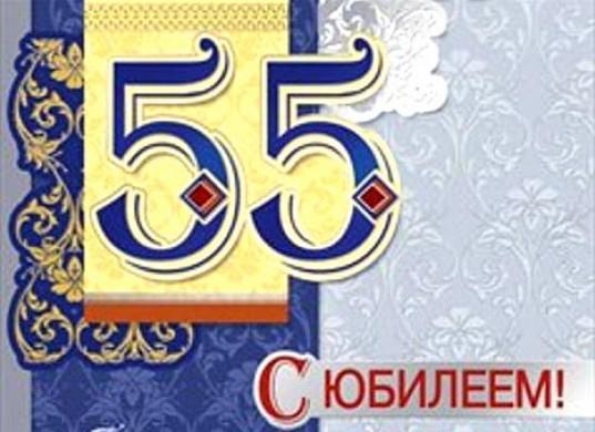 Картинки на день рождения 55 лет мужчине