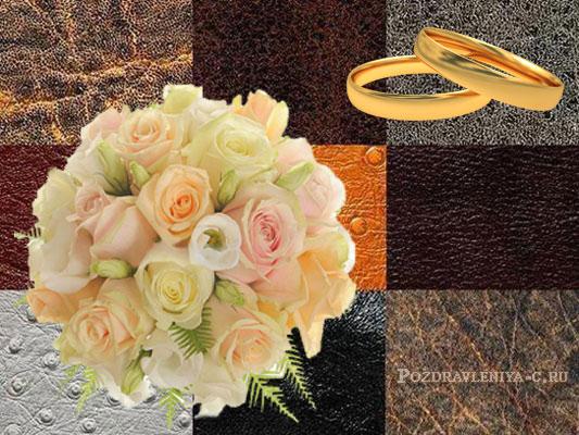 Кожаная свадьба годовщина свадьбы 3