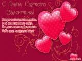 Открытка день святого Валентина своими руками