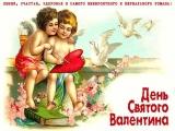 Старинная поздравительная открытка с днем святого Валентина
