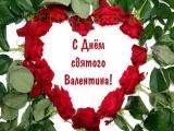 Поздравительные открытки с днем святого Валентина