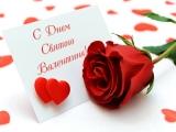 Самая красивая открытка  с днем святого Валентина