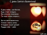 День Валентина открытка поздравление
