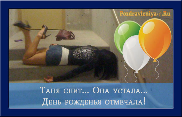 Танюше в день рождения картинки прикольные