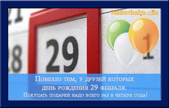 Поздравления с днем рождения в 29 февраля