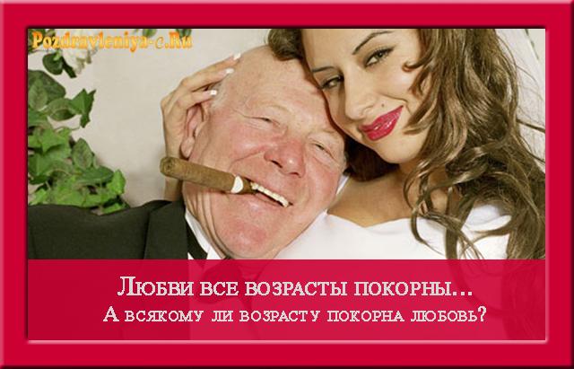 Любви все возрасты покорны открытка 19